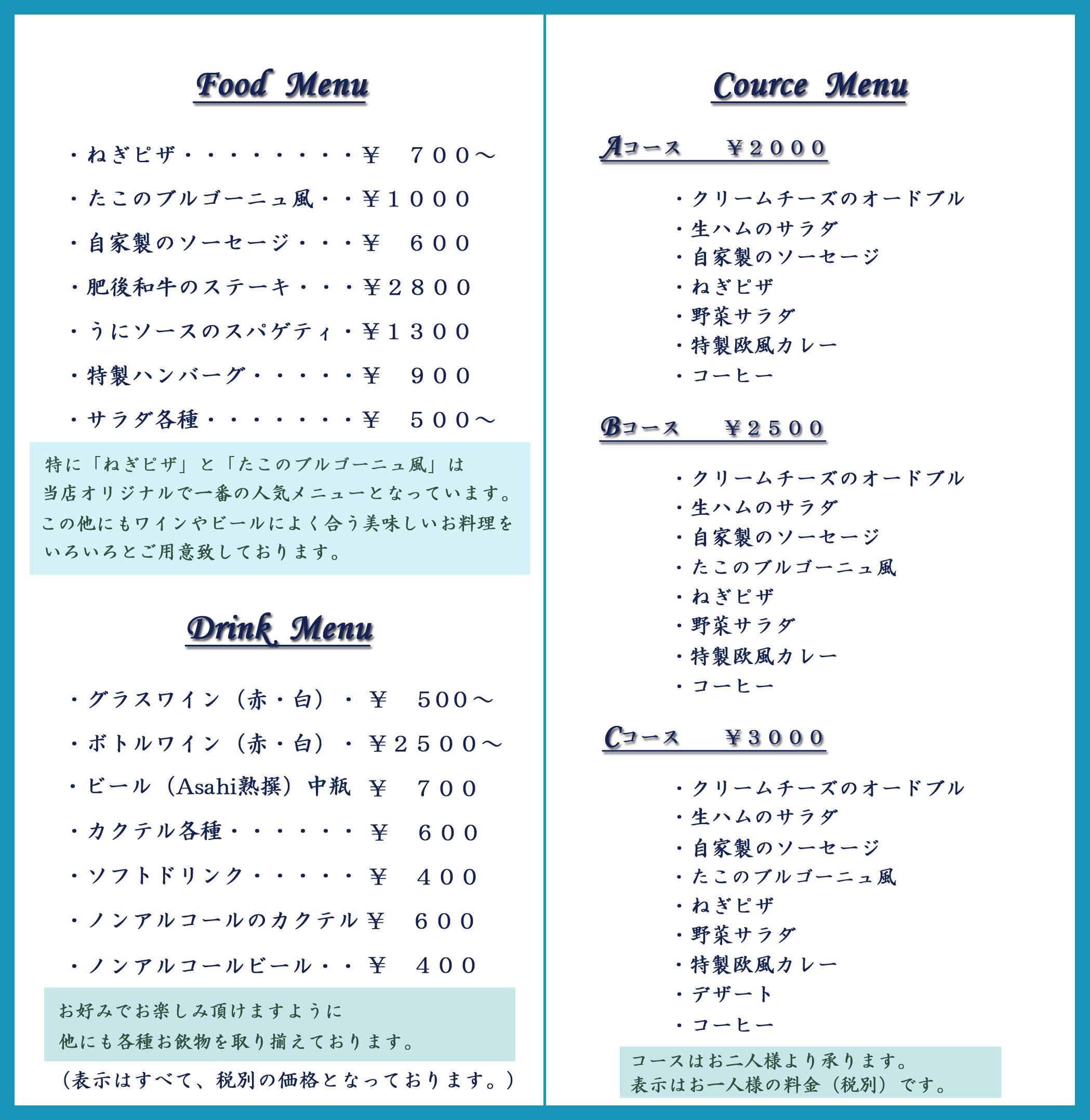 新メニュー2014のコピー
