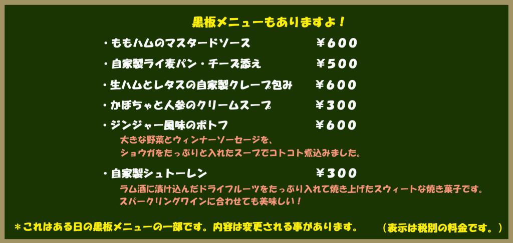 黒板メニュー(2014 12月)のコピー