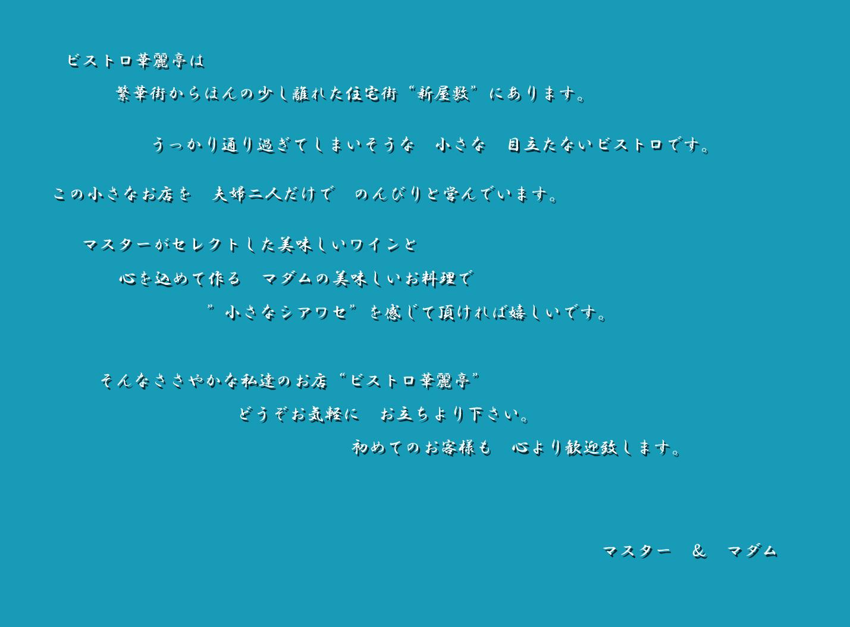 トップ(ごあいさつ)新バージョン2014のコピー